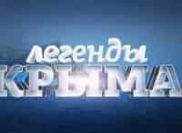 Легенды Крыма Под куполом веры в 11:35 на канале