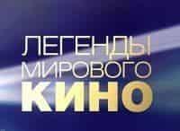 программа Россия Культура: Легенды мирового кино Ален Делон