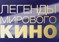 программа Россия Культура: Легенды мирового кино Борис Барнет