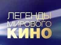 Легенды мирового кино Сергей Бондарчук в 07:45 на Россия Культура