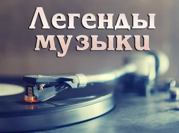Легенды-музыки-Гарик-Сукачев