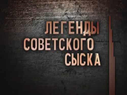 Легенды советского сыска 42 серия в 19:24 на канале