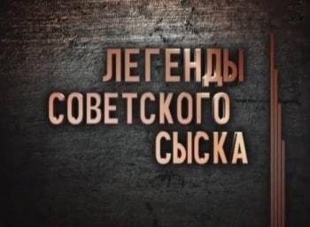программа Звезда: Легенды советского сыска 43 серия