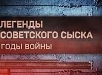 Легенды советского сыска Годы войны в 23:15 на канале