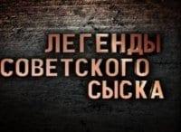 Легенды советского сыска в 23:15 на канале