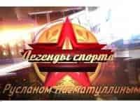 Легенды спорта Федор Черенков в 17:25 на канале