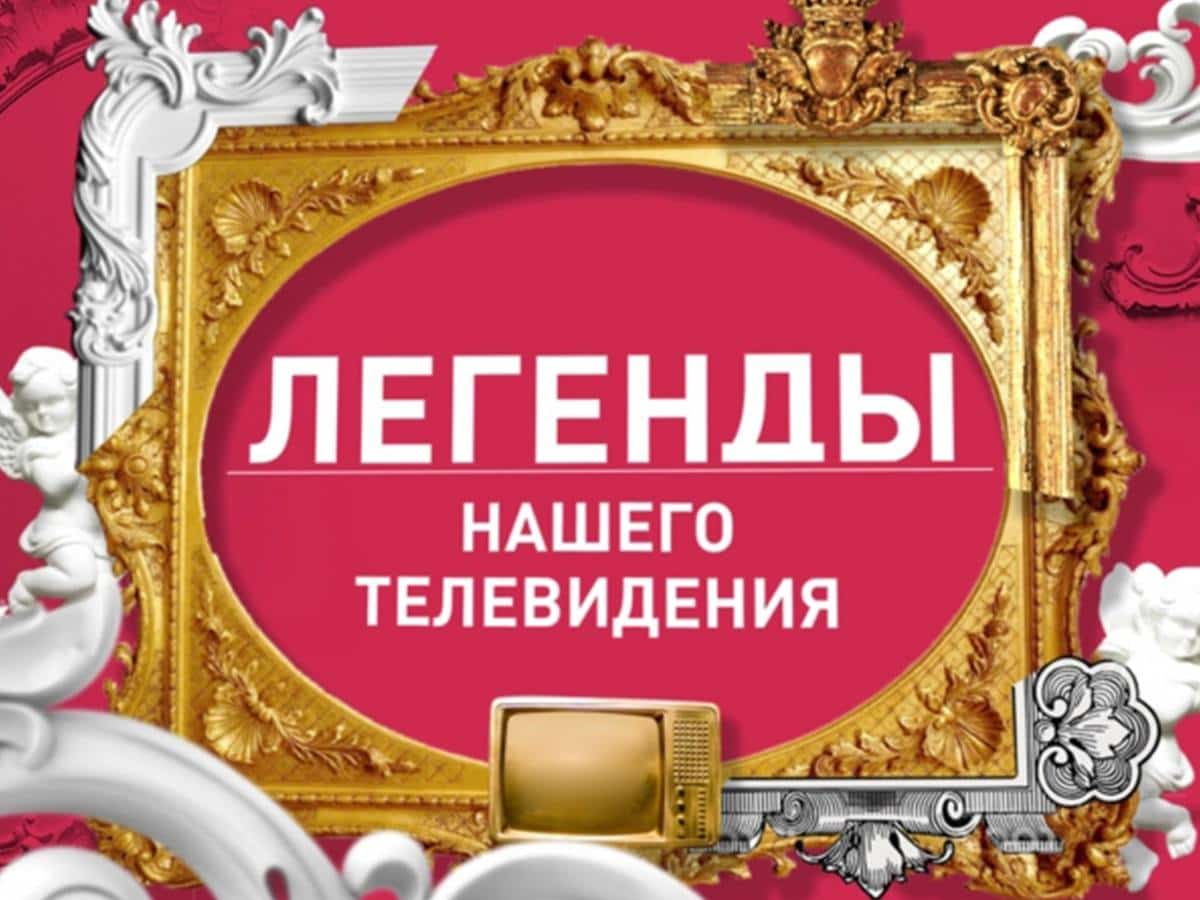 программа Звезда: Легенды телевидения Игорь Кириллов