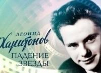 Леонид Харитонов Падение звезды в 12:15 на канале
