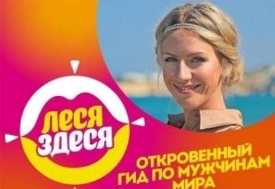 Леся здеся - шоу, телепередача, кадры, ведущие, видео, новости - Yaom.ru кадр