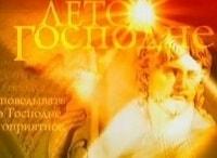 программа Россия Культура: Лето Господне День Святой Троицы