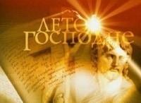 Лето Господне Вознесение в 06:30 на Россия Культура