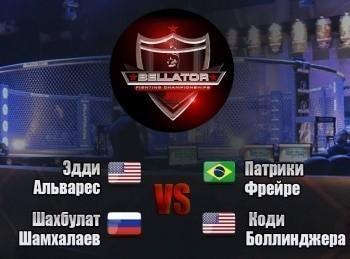 Летопись Bellator Эдди Альварес против Патрики Фрейре Шахбулат Шамхалаев против Коди Боллинджера в 14:00 на канале