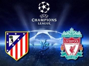 Лига чемпионов 1/8 финала Атлетико Испания — Ливерпуль Англия 1 й матч в 15:30 на канале Футбол3