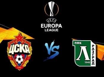 Лига Европы ЦСКА Россия — Лудогорец Болгария в 21:35 на канале