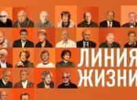 Линия жизни Игорь Кириллов в 16:45 на канале