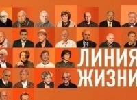 Линия жизни Ирина Скобцева в 13:25 на канале