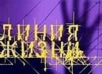 Линия жизни Ия Саввина в 22:45 на Россия Культура