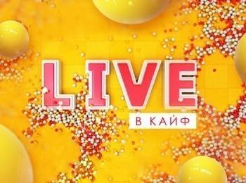 программа МУЗ ТВ: Live в кайф Прямая трансляция Лучшее