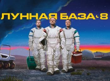 Лунная-база-8-3-серия