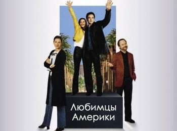 программа ТВ 1000: Любимцы Америки