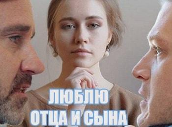 Люблю-отца-и-сына-2-серия