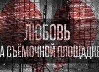 программа ТВ Центр: Любовь на съемочной площадке