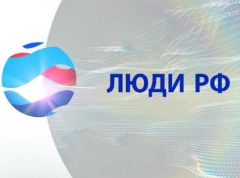 программа Продвижение: Люди РФ