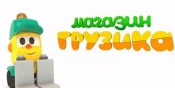 Магазин-Грузика-9-серия