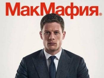 программа А1: МакМафия 1 серия