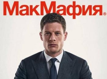 программа А1: МакМафия 4 серия