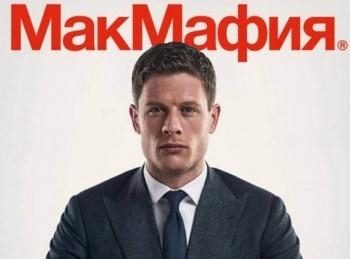 программа А1: МакМафия 6 серия