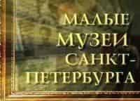 Малые-музеи-Петербурга-История-трамвая