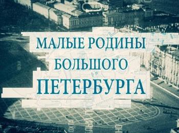 программа Санкт-Петербург: Малые родины большого Петербурга Дворцовая площадь