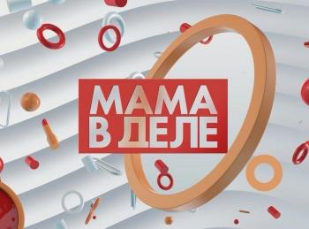 программа Продвижение: Мама в деле Юлия Казанцева