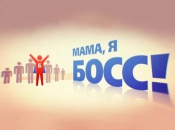 программа Успех: Мама, я босс Франчайзинг