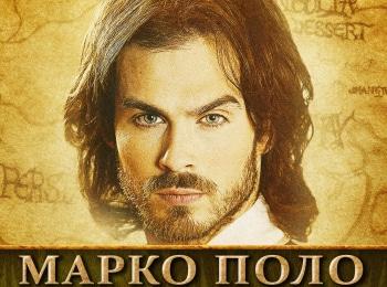 программа TV XXI: Марко Поло 1 серия