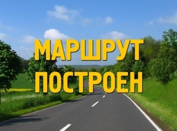 программа Авто Плюс: Маршрут построен В Орёл на Skoda Kodiaq