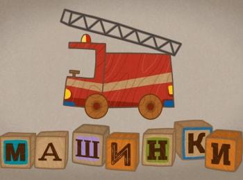 программа Карусель: Машинки Пожарная машина