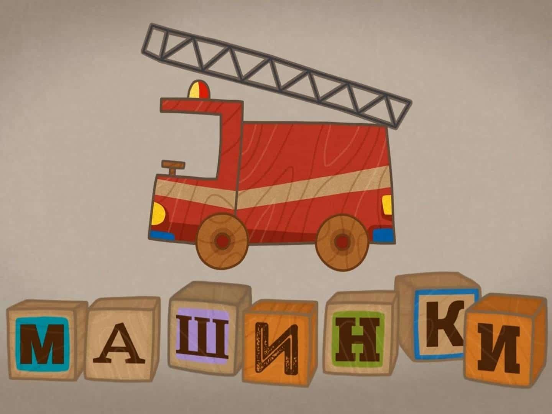 программа Карусель: Машинки В аварии