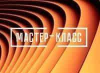 Мастер класс Захар Брон в 01:30 на Россия Культура