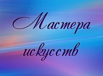 программа Ностальгия: Мастера искусств Народная артистка СССР Фаина Георгиевна Раневская
