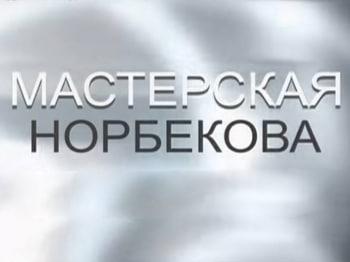 Мастерская Норбекова Курс: Суставы в 16:00 на канале