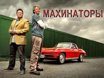 программа DTX: Махинаторы 12 серия