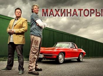 программа DTX: Махинаторы 2 серия