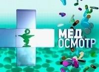 программа ОТР: Медосмотр