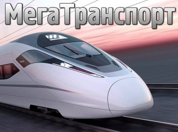программа Авто Плюс: МегаТранспорт 5 серия