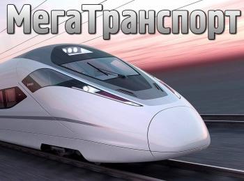 программа Авто Плюс: МегаТранспорт 6 серия