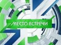 Место встречи в 14:00 на НТВ