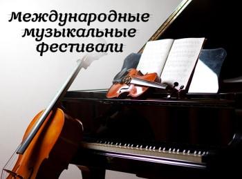 программа Россия Культура: Международные музыкальные фестивали Ла Рок Д'Антерон Григорий Соколов