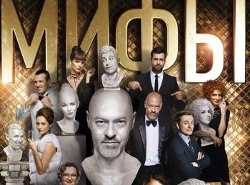 программа ТВ 1000 русское кино: Мифы